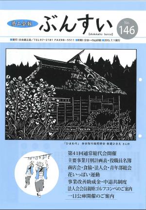 商工会報7月号表紙