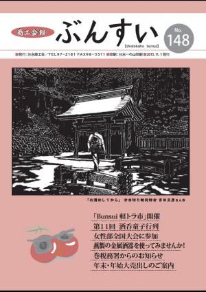 商工会報11月号表紙