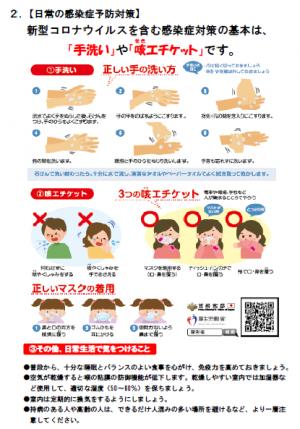 職場における新型コロナウイルス感染症対策2