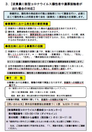 職場における新型コロナウイルス感染症対策3