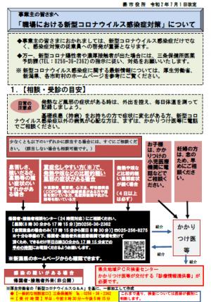 職場における新型コロナウイルス感染症対策1